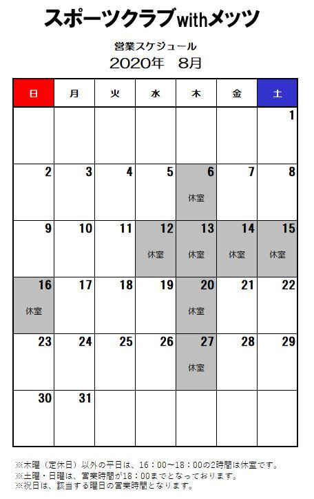 スポーツクラブwithメッツ営業スケジュール2020年8月