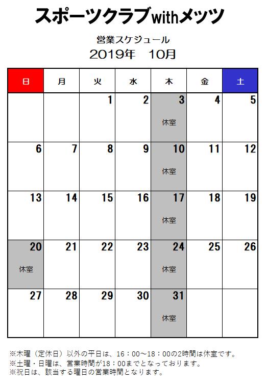 スポーツクラブwithメッツ10月予定表