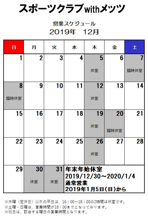 トレーニング室営業カレンダー