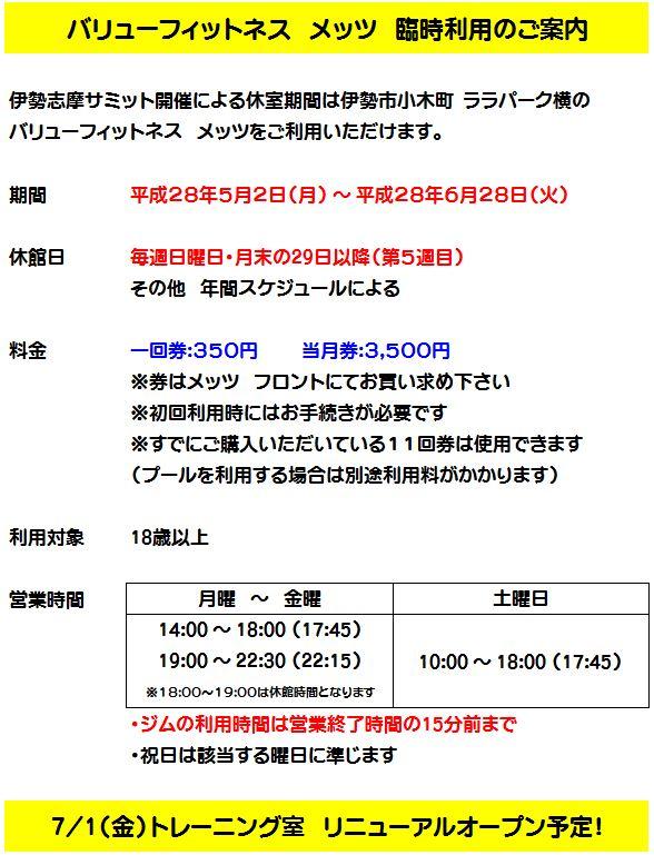 メッツご案内(5.6月)