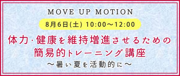 0806_move