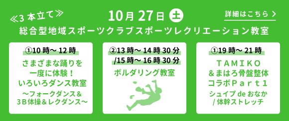 1027_sport