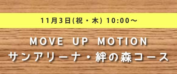 1103_move