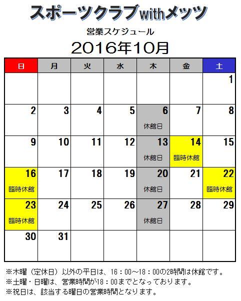 2016.10supokura