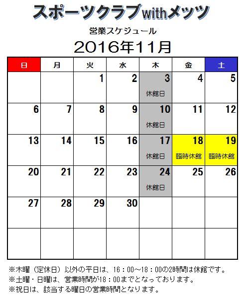 2016.11supokura