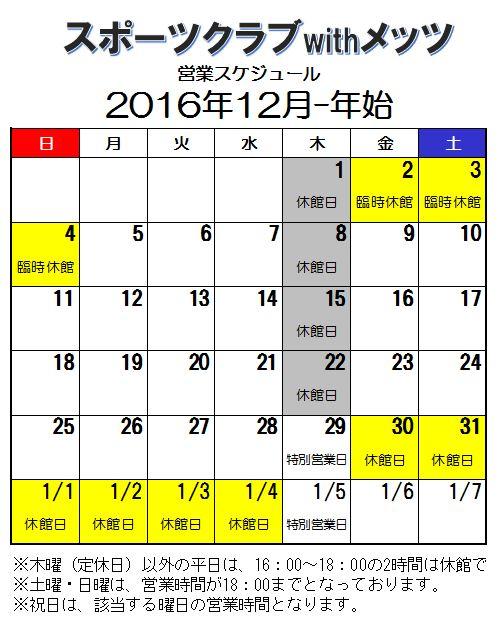 2016.12supokura