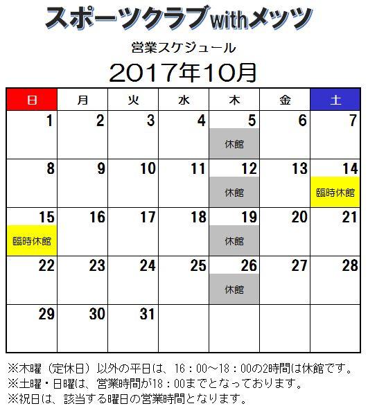 2017.10supokura