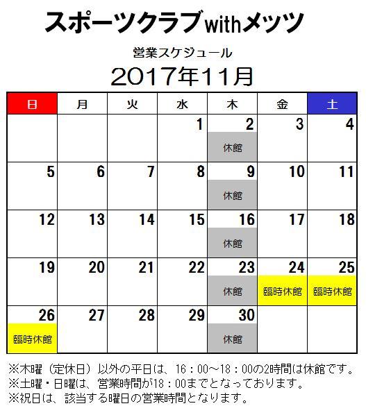 2017.11supokura