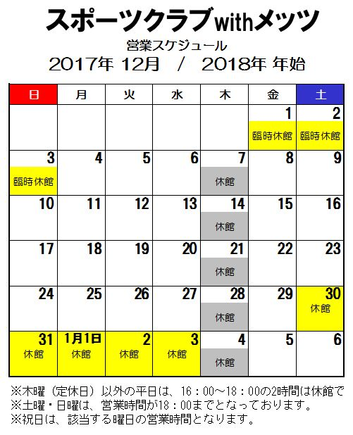 2017.12-1supokura