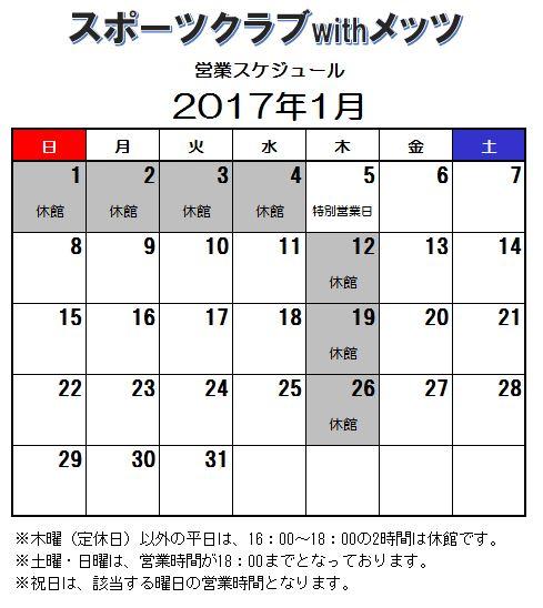 2017.1supokura