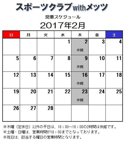 2017.2supokura