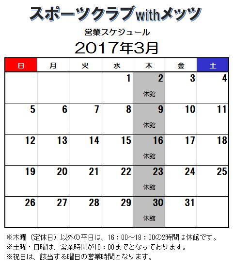 2017.3supokura