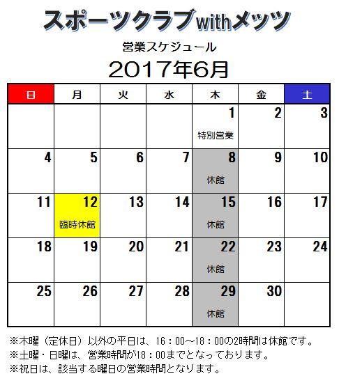 2017.6supokura
