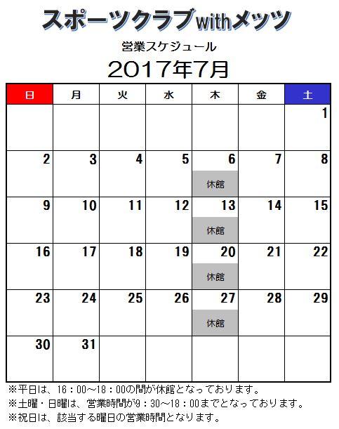 2017.7supokura
