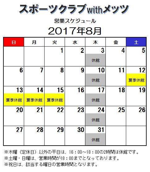2017.8supokura