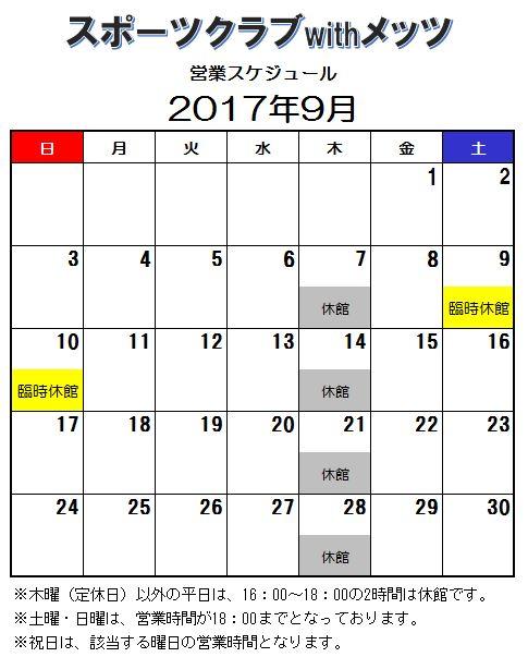2017.9supokura
