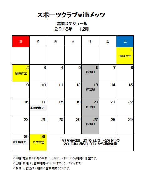 2018年12月休室スケジュール