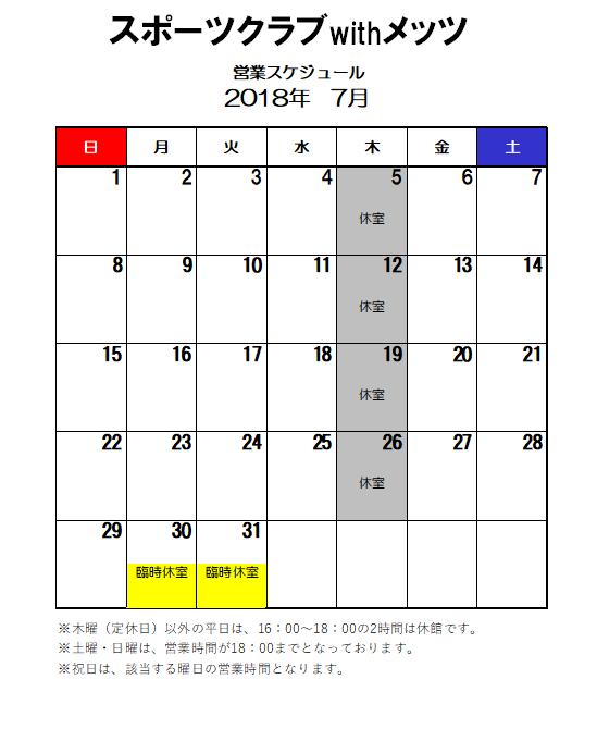 2018年7月スポーツクラブ休室予定