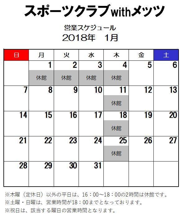2018.1supokura