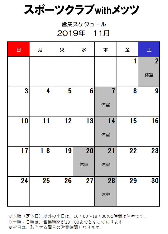 2019年11月トレーニング室カレンダー