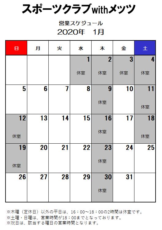 2020年1月営業スケジュール