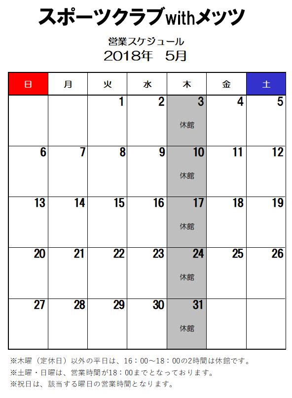 5月トレーニング室スケジュール