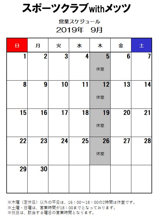 9月メッツ営業スケジュール