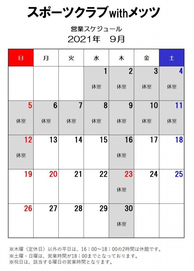 9月休室カレンダー②