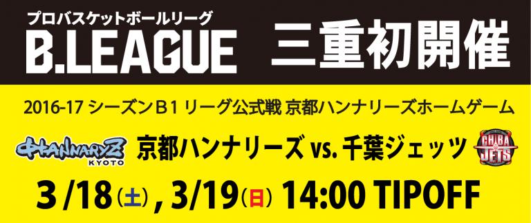 B2017_banner